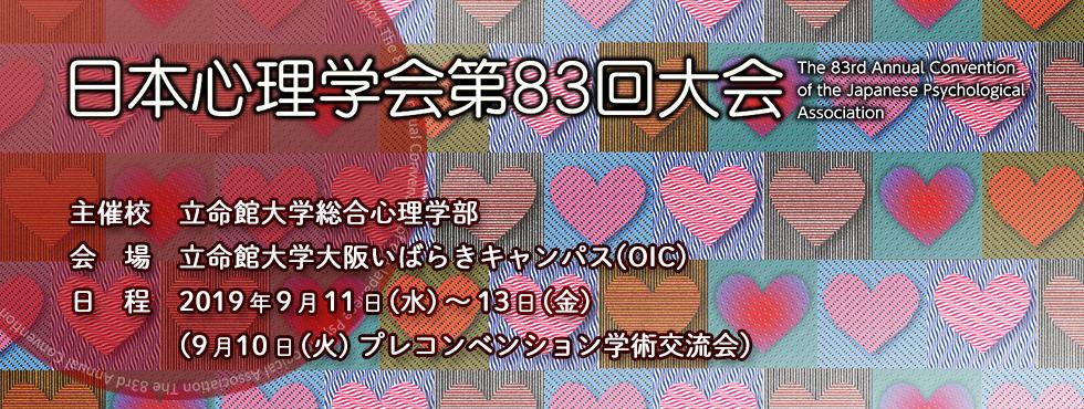 日本心理学会第83回大会