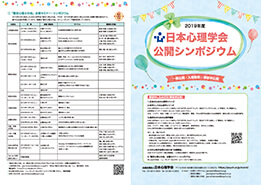 2019年度日本心理学会公開シンポジウム