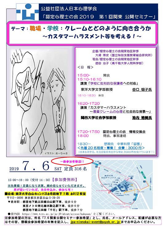 第1回関東公開セミナーポスター