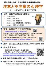 認定心理士の会 北陸支部会 公開講演会 in 福井「注意と不注意の心理学――ヒューマンエラーを減らすには――」