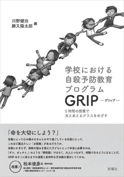 学校における自殺予防教育プログラムGRIP 5時間の授業で支えあえるクラスをめざす