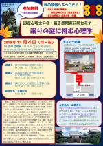 認定心理士の会「関東支部会」公開シンポジウム