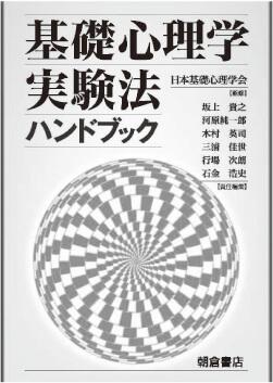 基礎心理学実験法ハンドブック