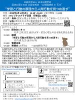 認定心理士の会「北陸支部会」公開講演会 in 石川