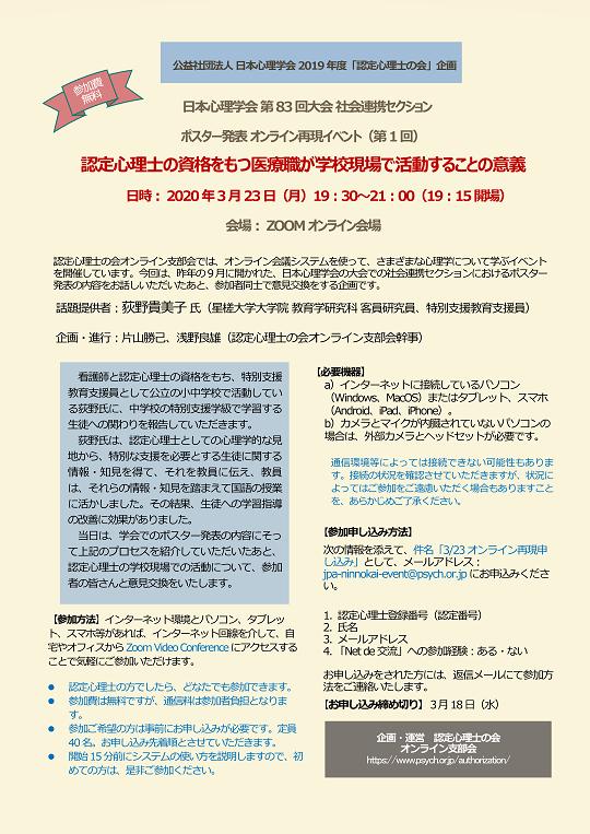 日本心理学会 第83回大会 社会連携セクション ポスター発表 オンライン再現イベント(第1回)「認定心理士の資格をもつ医療職が学校現場で活動することの意義」