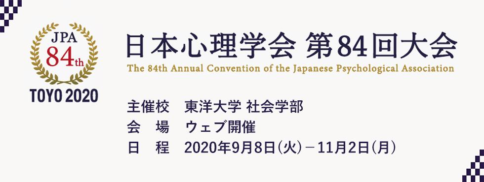 日本心理学会第84回大会