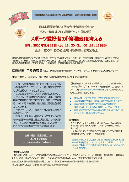日本心理学会 第83回大会 社会連携セクション ポスター発表 オンライン再現イベント(第2回)スポーツ愛好者の「倫理感」を考える