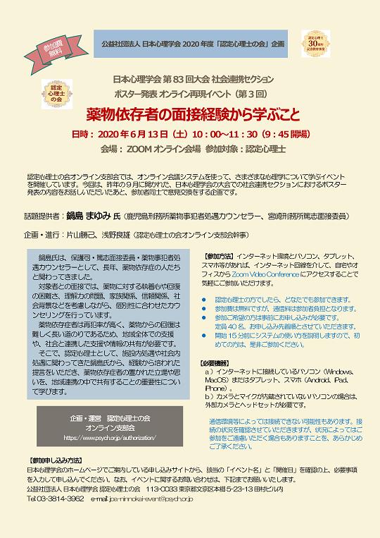 日本心理学会 第83回大会 社会連携セクション ポスター発表 オンライン再現イベント(第3回)薬物依存者の面接経験から学ぶこと