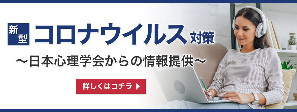 新型コロナウイルス対策~日本心理学会からの情報提供~