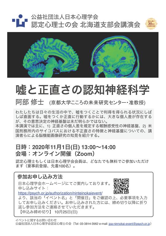 認定心理士の会北海道支部会講演会「嘘と正直さの認知神経科学」