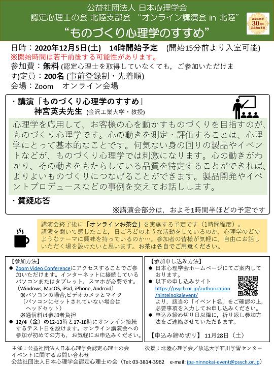 """認定心理士の会北陸支部会""""オンライン講演会in"""