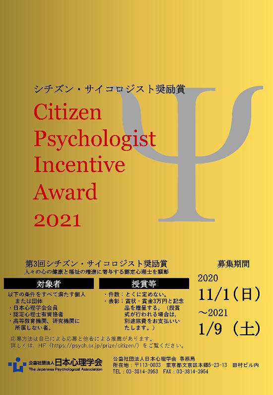 CitizenPsychologist