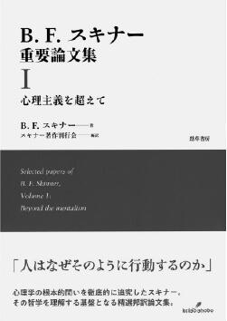 B. F. スキナー重要論文集Ⅰ 心理主義を超えて