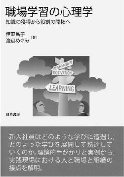 職場学習の心理学 知識の獲得から役割の開拓へ
