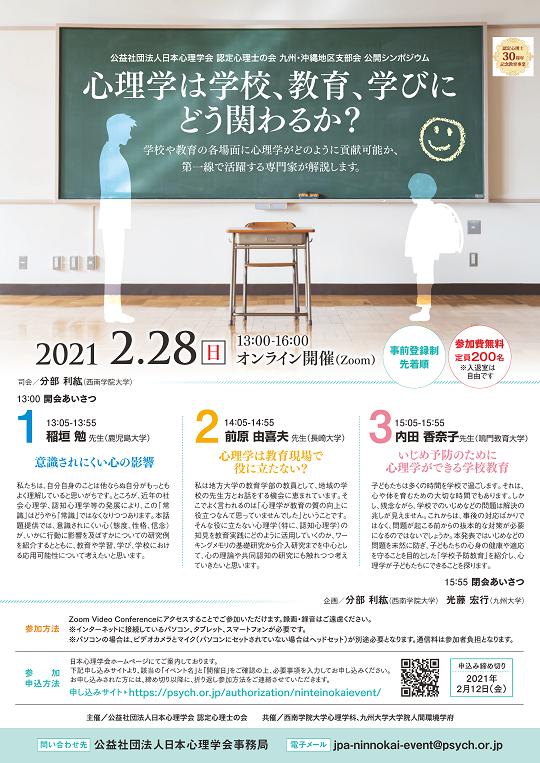 認定心理士の会 九州・沖縄支部会シンポジウム「心理学は学校、教育、学びにどう関わるか?」