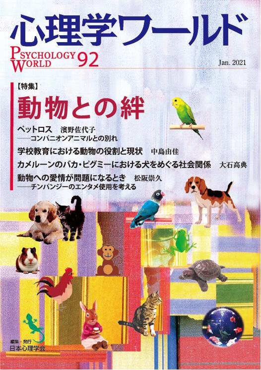 92号 動物との絆