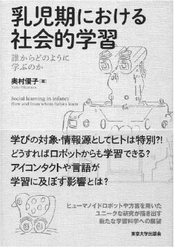 乳児期における社会的学習_誰からどのように学ぶのか