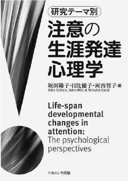 研究テーマ別_注意の生涯発達心理学