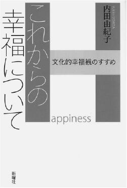 これからの幸福について_文化的幸福観のすすめ