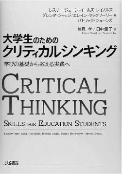 大学生のためのクリティカルシンキング_学びの基礎から教える実践へ