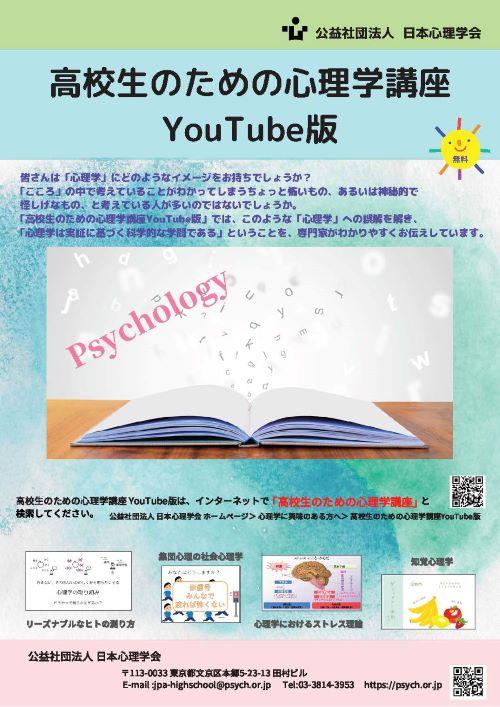 高校生のための心理学講座YouTube版パンフレット_表