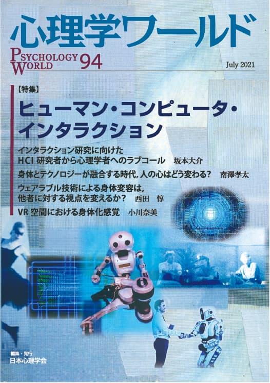 94号 ヒューマン・コンピュータ・インタラクション