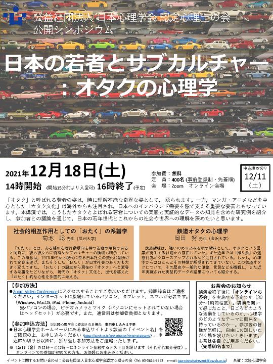 認定心理士の会 公開シンポジウム 「日本の若者とサブカルチャー:オタクの心理学」